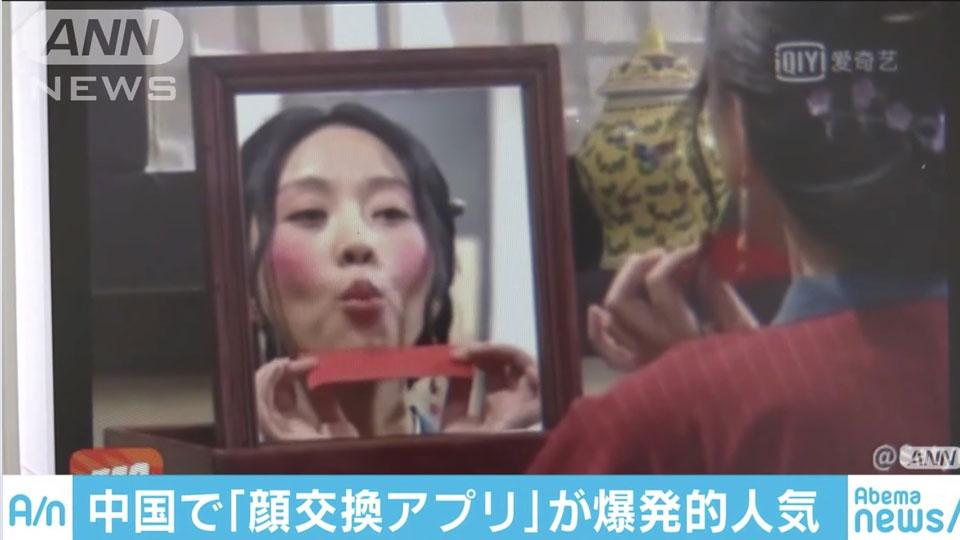 【顔交換アプリ】中国で爆発的人気 登録データに懸念も