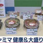 【ファミマ新商品!】低価格で健康&大盛り商品が続々登場!