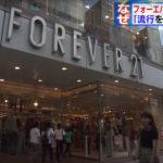 Forever21が日本から完全撤退を発表