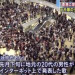 【香港】デモ隊のテーマソング広がる