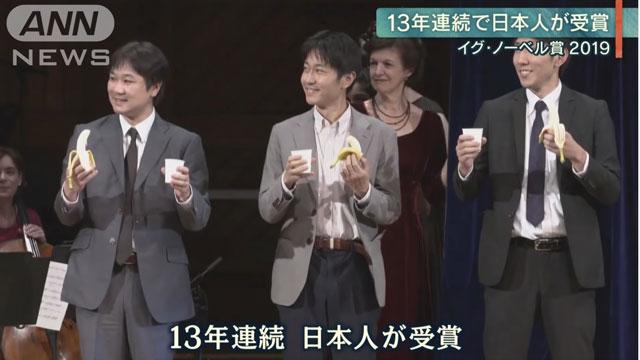 【イグ・ノーベル賞】化学賞に輝いた日本人の研究とは?