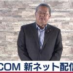 【JCOM】ネットフリックス・TVerとの提携発表