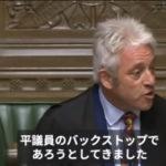 【イギリス議会】バーコウ英下院議長退任へ・・渾身のスピーチ