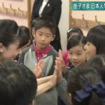 【日本人学校訪問】佳子さま、ハンガリーで生徒達とハイタッチ