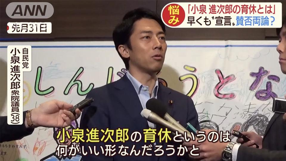 【育休宣言】入閣に影響は?小泉進次郎氏に永田町は賛否