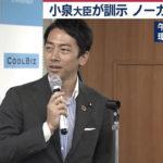 【ノーカット】小泉進次郎環境大臣が訓示