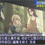 【京アニ】事件後初の新作公開エンドロールに犠牲者の名前