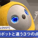 癒し系ロボ【LOVOT】既存ロボットと違う3つの点とは?