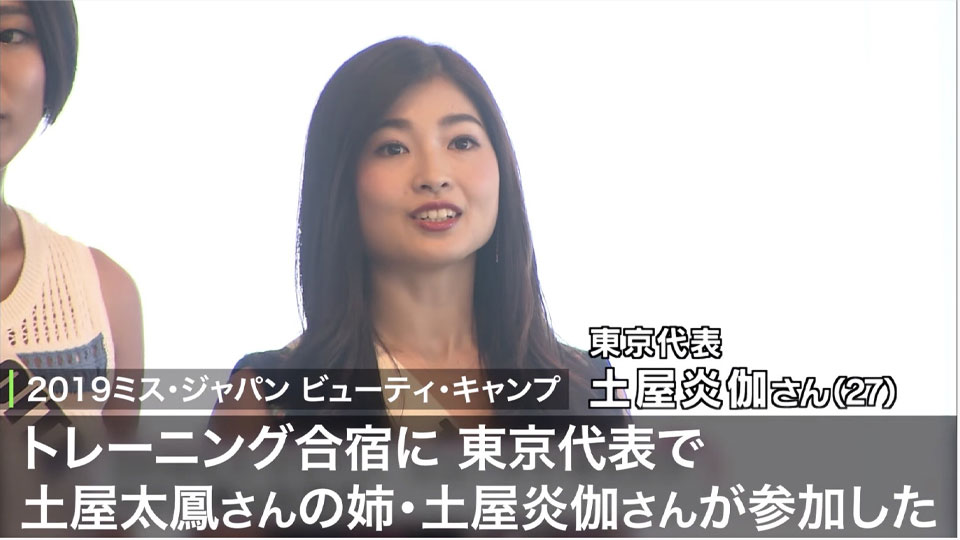 【ミス・ジャパン】合宿に土屋太鳳の姉・炎伽さん