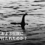 【伝説の怪物】ネス湖の「ネッシー」は巨大○○○だった!?