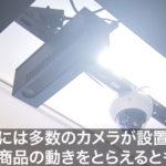 """【NTTデータ】""""レジなし""""店舗システムお披露目"""