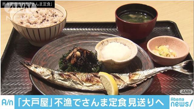 【大戸屋】サンマ定食見送り 記録的不漁で販売できず