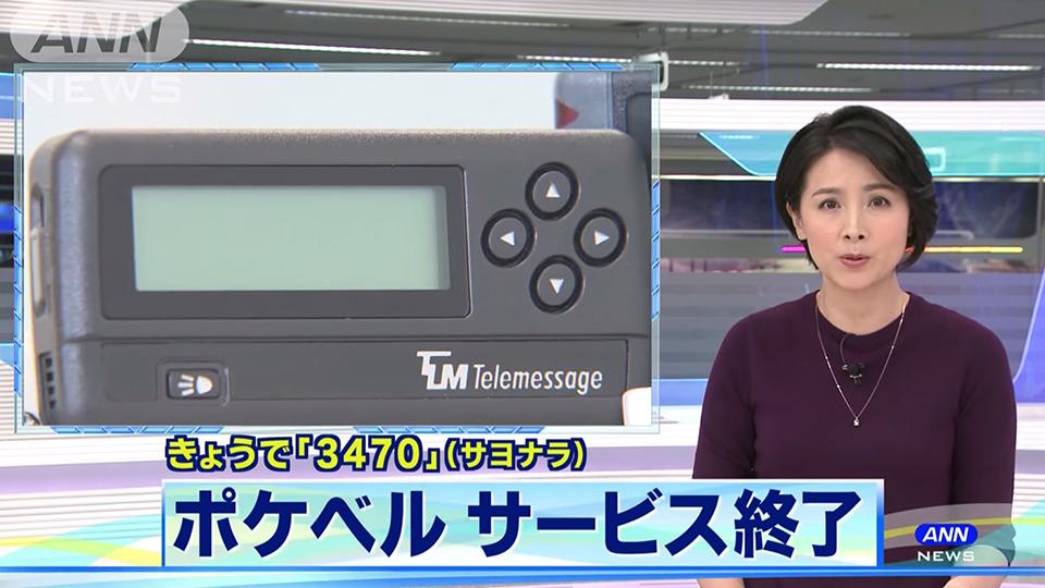 【3470(サヨナラ)】ポケベル、今日でサービス終了
