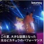 【ピカチュウ祭り】大盛況の舞台裏に50万個のLED!
