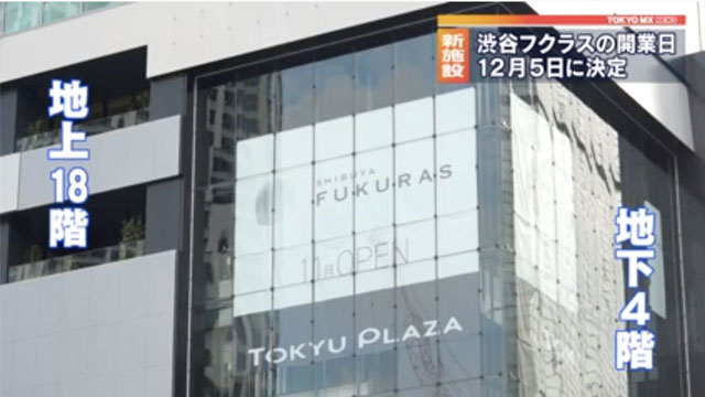 【渋谷フクラス】東急プラザ跡地に12月開業が決定