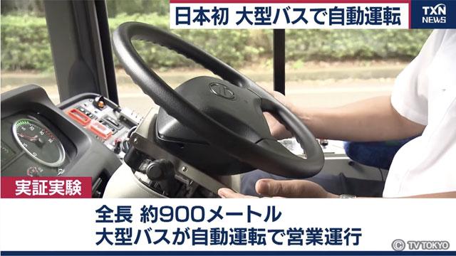 【相鉄バス】日本初!大型バスで自動運転 実証実験始まる