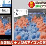 """駅の混雑が""""リアルタイム""""で 無料アプリが評判"""