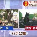 栃木県足利市に渋谷のスクランブル交差点が出現!
