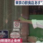 【受動喫煙対策】東京の飲食店「禁煙・喫煙」店頭表示義務化