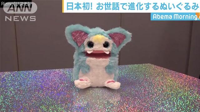 【タカラトミー】世界初!毛玉から進化するぬいぐるみ発売へ