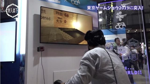 """【東京ゲームショウ】専門学校生開発""""斜め上をいく""""VRゲーム"""