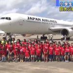 【空の日】小学生が巨大ジェット機と綱引き!?