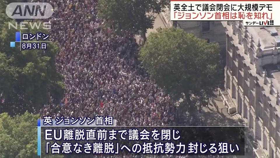 """【イギリス】EU離脱前の""""議会閉会""""に反発 英全土でデモ"""