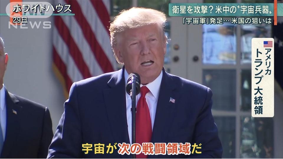 トランプ大統領『宇宙軍』を発足 宇宙でも米中覇権争い