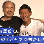 "【ZOZO前澤氏会見】孫氏とお揃いTシャツで明かした""舞台裏"""