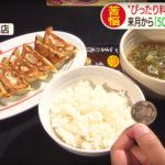 """""""ぴったり料金""""の店 消費増税への今後の対応"""