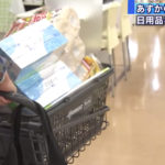 【増税前日】ホームセンターに駆け込み客