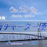 【ベトナム】最注目都市カントーへ!ビジネス視察ツアーに注目