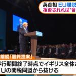 """【期限迫る!】 英ジョンソン首相 EU離脱協定""""最終案""""発表"""