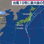 【最大級の警戒を】台風19号 東日本に上陸する恐れも