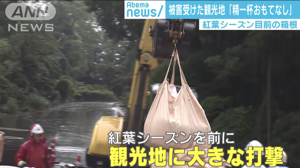 """【被害受けた観光地は‥】箱根 上流の水が""""溢れ続ける"""""""