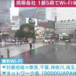 携帯各社が台風に対応 無線LAN開放