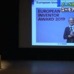 ノーベル化学賞 吉野さんが講演