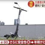 公道を走るキックスケーター 便利さと不安の声