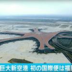初の国際便は福岡へ 北京の巨大新空港開業