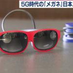 【バーチャル×現実!?】新時代のメガネが日本に上陸!