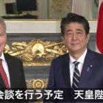 【5日で約50カ国と】安倍首相 外国要人との会談開始