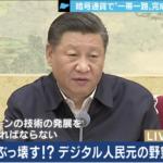 """【仮想通貨】中国で""""デジタル人民元""""が誕生へ?"""