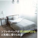 【サブスク】月額制でレンタル!家具・家電も買わない時代へ?