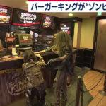 【ハロウィン限定で復活!】ゾンビが歩き回るバーガーキング渋谷センター街店