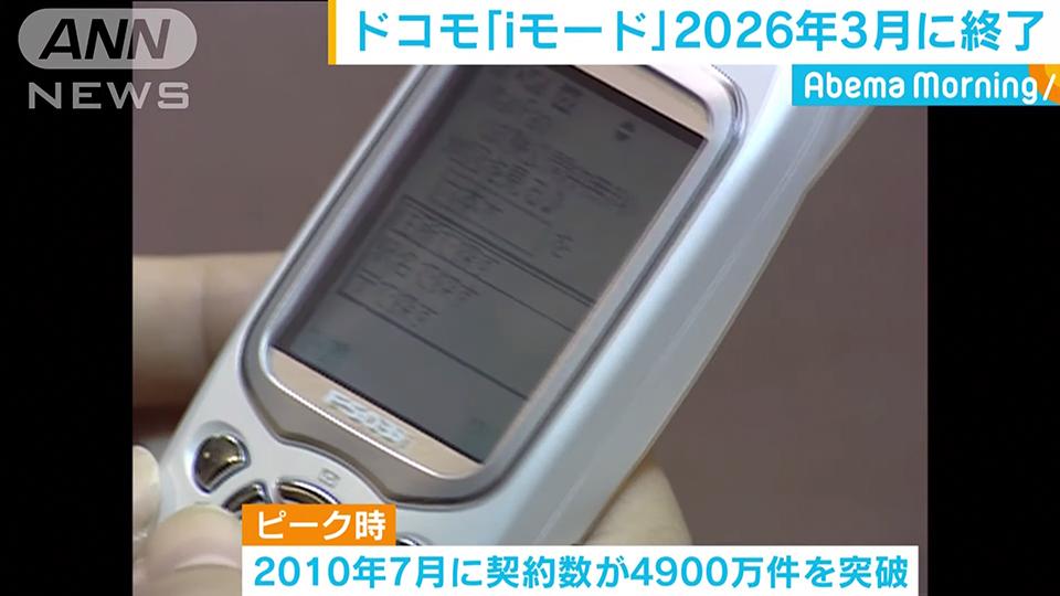 NTTドコモが2026年3月に【iモード】終了を発表!