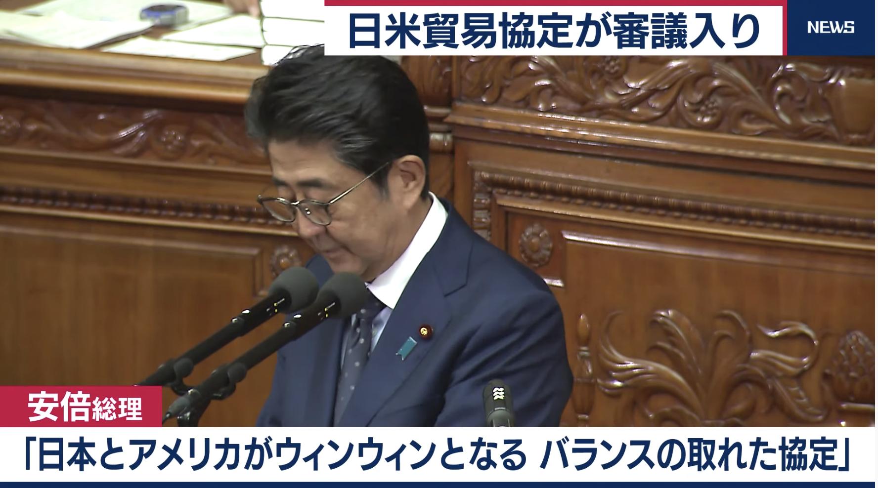 野党は反発【日米貿易協定】国会で審議入り