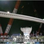 【一部始終】国内最大級!巨大クレーンが一夜で架橋工事
