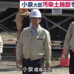 【汚染土施設】小泉大臣が視察