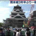 被災から3年半 熊本城一般公開へ