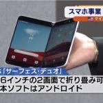 """【マイクロソフト】スマホ事業再参入!""""折りたたみ端末""""発売へ"""